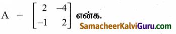 Samacheer Kalvi 12th Maths Guide Chapter 1 அணிகள் மற்றும் அணிக்கோவைகளின் பயன்பாடுகள் Ex 1.2 1