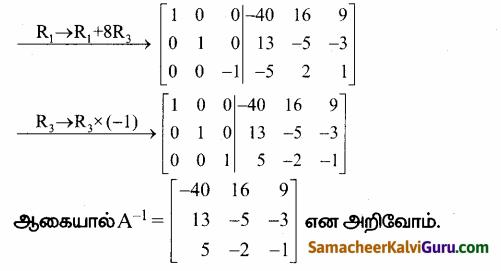 Samacheer Kalvi 12th Maths Guide Chapter 1 அணிகள் மற்றும் அணிக்கோவைகளின் பயன்பாடுகள் Ex 1.2 22
