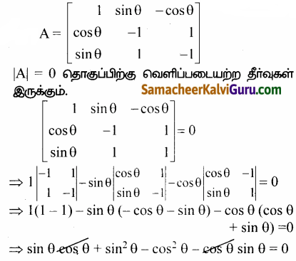 Samacheer Kalvi 12th Maths Guide Chapter 1 அணிகள் மற்றும் அணிக்கோவைகளின் பயன்பாடுகள் Ex 1.8 40.3