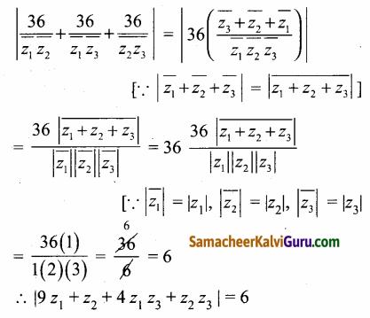 Samacheer Kalvi 12th Maths Guide Chapter 2 கலப்பு எண்கள் Ex 2.5 12