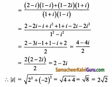 Samacheer Kalvi 12th Maths Guide Chapter 2 கலப்பு எண்கள் Ex 2.5 2
