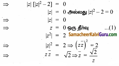 Samacheer Kalvi 12th Maths Guide Chapter 2 கலப்பு எண்கள் Ex 2.5 33