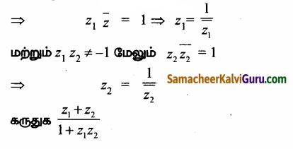 Samacheer Kalvi 12th Maths Guide Chapter 2 கலப்பு எண்கள் Ex 2.5 4