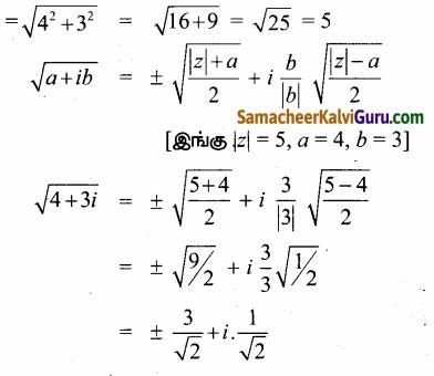 Samacheer Kalvi 12th Maths Guide Chapter 2 கலப்பு எண்கள் Ex 2.5 46