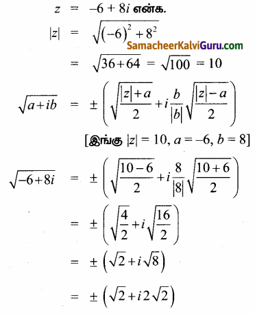 Samacheer Kalvi 12th Maths Guide Chapter 2 கலப்பு எண்கள் Ex 2.5 47