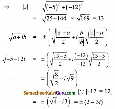 Samacheer Kalvi 12th Maths Guide Chapter 2 கலப்பு எண்கள் Ex 2.5 48