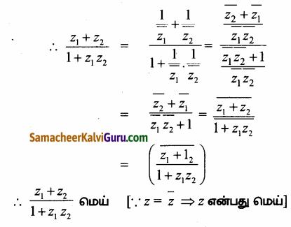 Samacheer Kalvi 12th Maths Guide Chapter 2 கலப்பு எண்கள் Ex 2.5 5