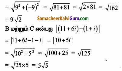 Samacheer Kalvi 12th Maths Guide Chapter 2 கலப்பு எண்கள் Ex 2.5 6