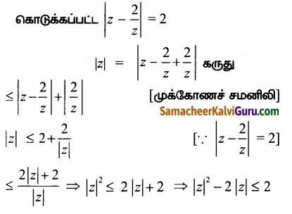 Samacheer Kalvi 12th Maths Guide Chapter 2 கலப்பு எண்கள் Ex 2.5 8.1