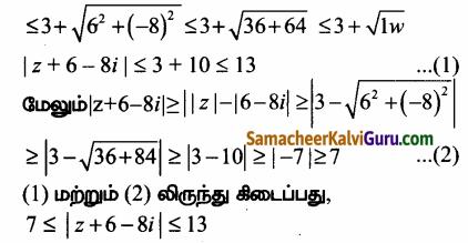 Samacheer Kalvi 12th Maths Guide Chapter 2 கலப்பு எண்கள் Ex 2.5 8