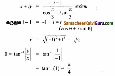 Samacheer Kalvi 12th Maths Guide Chapter 2 கலப்பு எண்கள் Ex 2.7 10