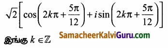 Samacheer Kalvi 12th Maths Guide Chapter 2 கலப்பு எண்கள் Ex 2.7 12