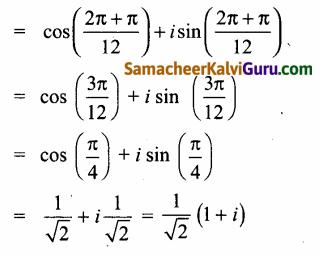 Samacheer Kalvi 12th Maths Guide Chapter 2 கலப்பு எண்கள் Ex 2.7 15