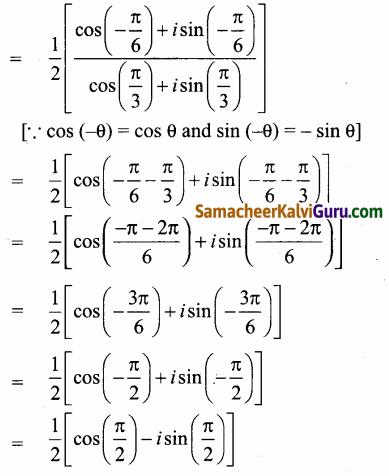 Samacheer Kalvi 12th Maths Guide Chapter 2 கலப்பு எண்கள் Ex 2.7 17