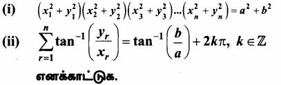 Samacheer Kalvi 12th Maths Guide Chapter 2 கலப்பு எண்கள் Ex 2.7 18