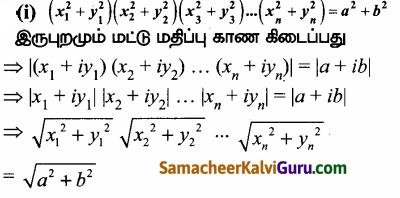 Samacheer Kalvi 12th Maths Guide Chapter 2 கலப்பு எண்கள் Ex 2.7 19