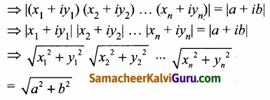 Samacheer Kalvi 12th Maths Guide Chapter 2 கலப்பு எண்கள் Ex 2.7 20