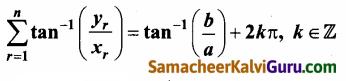 Samacheer Kalvi 12th Maths Guide Chapter 2 கலப்பு எண்கள் Ex 2.7 22