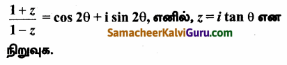 Samacheer Kalvi 12th Maths Guide Chapter 2 கலப்பு எண்கள் Ex 2.7 31