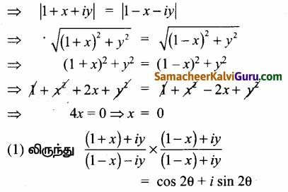 Samacheer Kalvi 12th Maths Guide Chapter 2 கலப்பு எண்கள் Ex 2.7 33