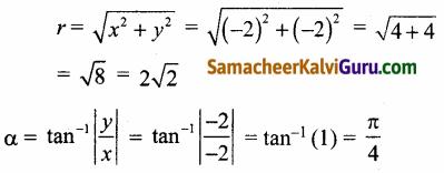 Samacheer Kalvi 12th Maths Guide Chapter 2 கலப்பு எண்கள் Ex 2.7 7
