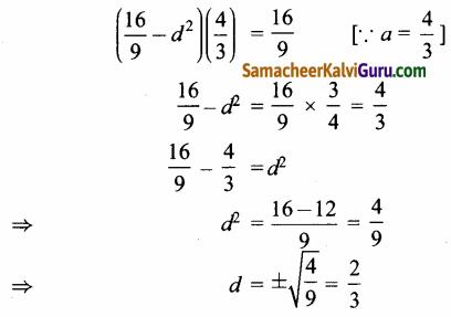 Samacheer Kalvi 12th Maths Guide Chapter 3 சமன்பாட்டியல் Ex 3.3 20