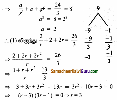 Samacheer Kalvi 12th Maths Guide Chapter 3 சமன்பாட்டியல் Ex 3.3 21