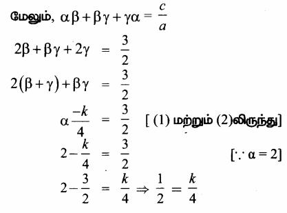 Samacheer Kalvi 12th Maths Guide Chapter 3 சமன்பாட்டியல் Ex 3.3 22.1