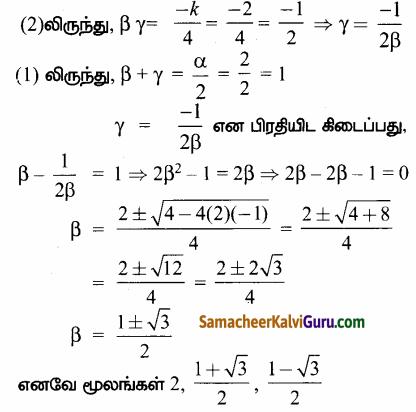 Samacheer Kalvi 12th Maths Guide Chapter 3 சமன்பாட்டியல் Ex 3.3 22.3