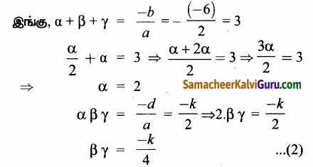 Samacheer Kalvi 12th Maths Guide Chapter 3 சமன்பாட்டியல் Ex 3.3 22