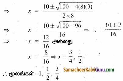 Samacheer Kalvi 12th Maths Guide Chapter 3 சமன்பாட்டியல் Ex 3.3 32