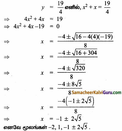 Samacheer Kalvi 12th Maths Guide Chapter 3 சமன்பாட்டியல் Ex 3.4 42