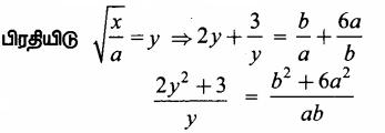 Samacheer Kalvi 12th Maths Guide Chapter 3 சமன்பாட்டியல் Ex 3.5 28