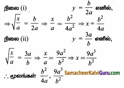 Samacheer Kalvi 12th Maths Guide Chapter 3 சமன்பாட்டியல் Ex 3.5 29
