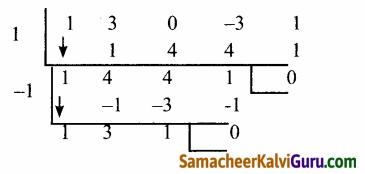 Samacheer Kalvi 12th Maths Guide Chapter 3 சமன்பாட்டியல் Ex 3.5 41.1