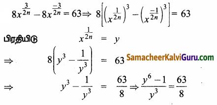 Samacheer Kalvi 12th Maths Guide Chapter 3 சமன்பாட்டியல் Ex 3.5 42