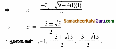 Samacheer Kalvi 12th Maths Guide Chapter 3 சமன்பாட்டியல் Ex 3.5 45.2