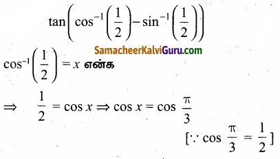 Samacheer Kalvi 12th Maths Guide Chapter 4 நேர்மாறு முக்கோணவியல் சார்புகள் Ex 4.3 51