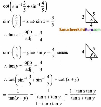 Samacheer Kalvi 12th Maths Guide Chapter 4 நேர்மாறு முக்கோணவியல் சார்புகள் Ex 4.5 12