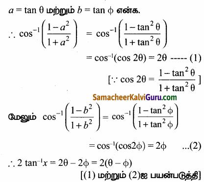 Samacheer Kalvi 12th Maths Guide Chapter 4 நேர்மாறு முக்கோணவியல் சார்புகள் Ex 4.5 38