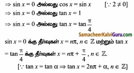 Samacheer Kalvi 12th Maths Guide Chapter 4 நேர்மாறு முக்கோணவியல் சார்புகள் Ex 4.5 42
