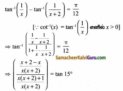 Samacheer Kalvi 12th Maths Guide Chapter 4 நேர்மாறு முக்கோணவியல் சார்புகள் Ex 4.5 45