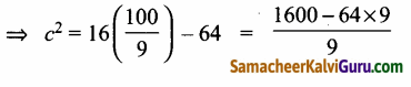 Samacheer Kalvi 12th Maths Guide Chapter 5 இரு பரிமாண பகுமுறை வடிவியல் – II Ex 5.4 16