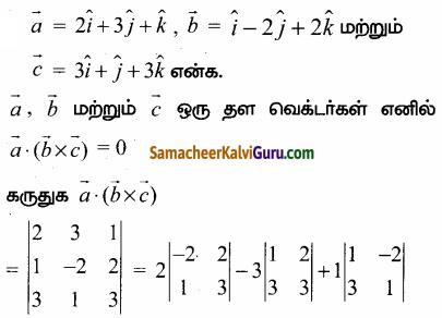 Samacheer Kalvi 12th Maths Guide Chapter 6 வெக்டர் இயற்கணிதத்தின் பயன்பாடுகள் Ex 6.2 27.3