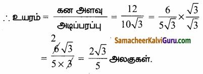 Samacheer Kalvi 12th Maths Guide Chapter 6 வெக்டர் இயற்கணிதத்தின் பயன்பாடுகள் Ex 6.2 27