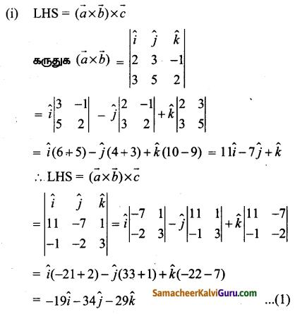 Samacheer Kalvi 12th Maths Guide Chapter 6 வெக்டர் இயற்கணிதத்தின் பயன்பாடுகள் Ex 6.3 6