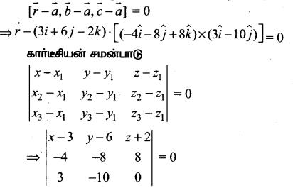 Samacheer Kalvi 12th Maths Guide Chapter 6 வெக்டர் இயற்கணிதத்தின் பயன்பாடுகள் Ex 6.7 9