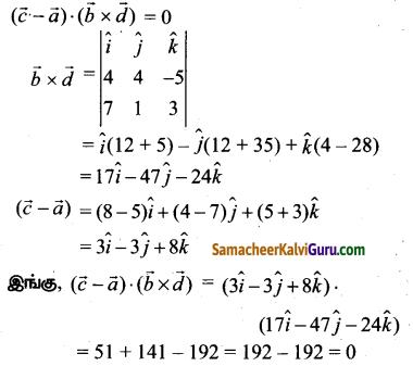 Samacheer Kalvi 12th Maths Guide Chapter 6 வெக்டர் இயற்கணிதத்தின் பயன்பாடுகள் Ex 6.8 1