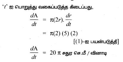Samacheer Kalvi 12th Maths Guide Chapter 7 வகை நுண்கணிதத்தின் பயன்பாடுகள் Ex 7.1 4