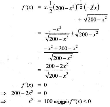 Samacheer Kalvi 12th Maths Guide Chapter 7 வகை நுண்கணிதத்தின் பயன்பாடுகள் Ex 7.10 6